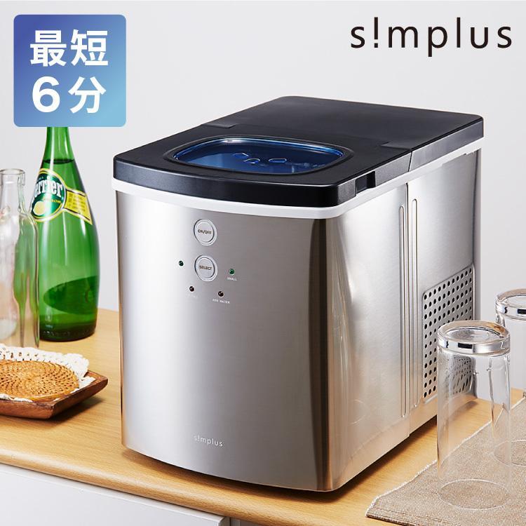 simplus シンプラス 期間限定お試し価格 製氷機 SP-CE01 家庭用 高速 アウトドア 上等 釣り バーベキュー レジャー アイスメーカー 氷