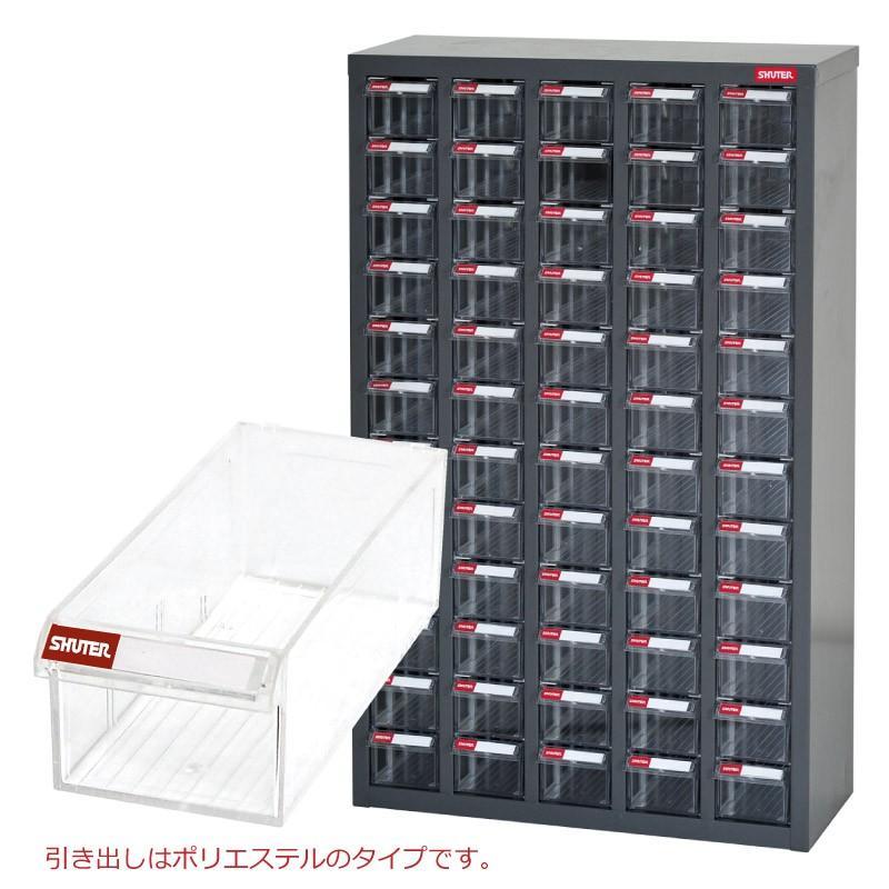 SHUTER シューター A8-560 スチール製 収納棚 業務用 部品 収納 パーツキャビネット|recoshop