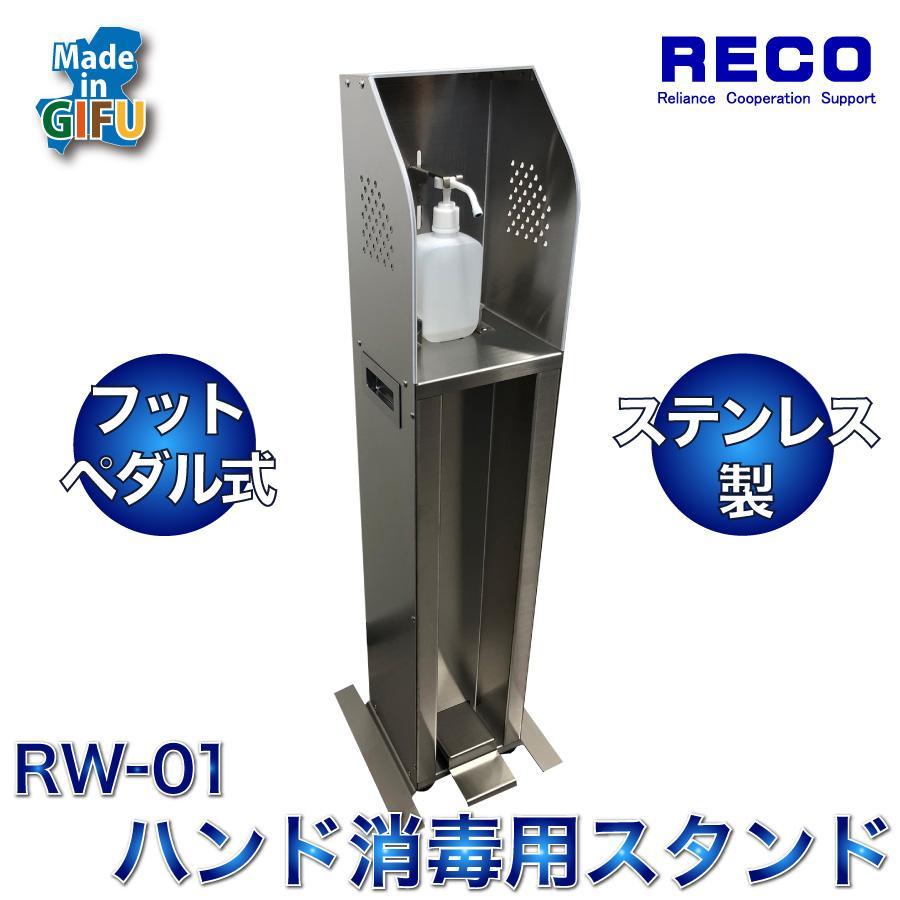 ハンド消毒用スタンド 非接触 消毒液スタンド スリム フットペダル式 足踏み式 ウイルス対策 ホテルやショップに最適 ステンレス製 日本製 国内生産  送料無料 recoshop