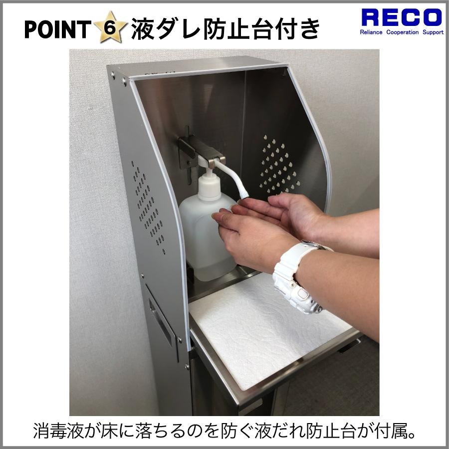 ハンド消毒用スタンド 非接触 消毒液スタンド スリム フットペダル式 足踏み式 ウイルス対策 ホテルやショップに最適 ステンレス製 日本製 国内生産  送料無料 recoshop 11
