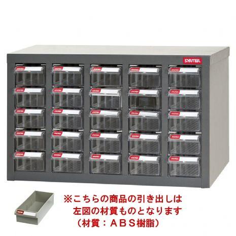 SHUTER シューター ST1N-525 スチール製 収納棚 業務用  部品 収納|recoshop