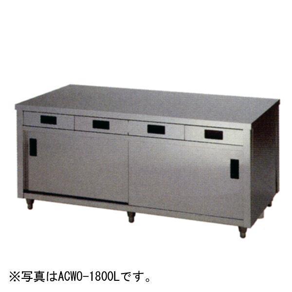 新品:アズマ 調理台・両面引出し付両面引違戸 1800×900×800 ACWO-1800L