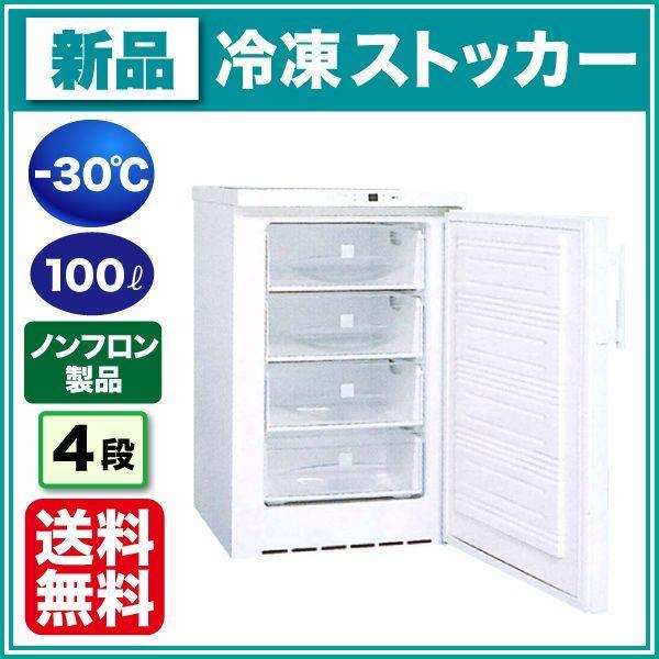 新品:ダイレイ 冷凍ストッカー SD-137