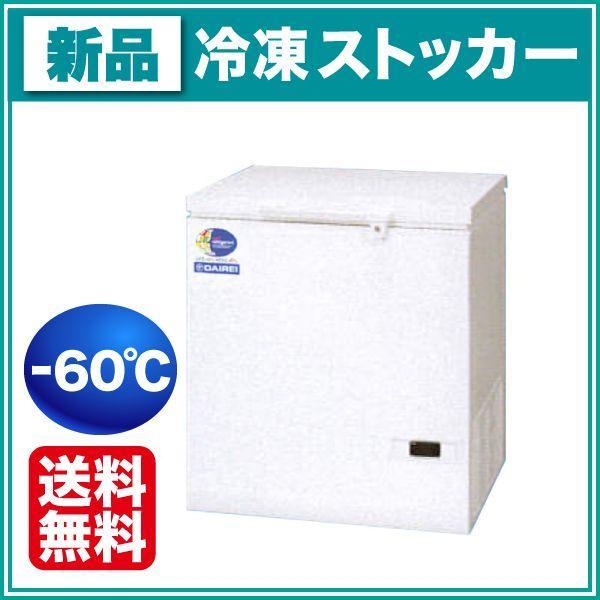 新品:ダイレイ 冷凍ストッカー DF-140D