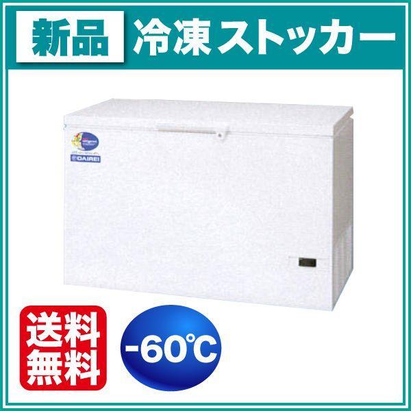 新品:ダイレイ 冷凍ストッカー DF-300D