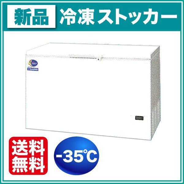 新品:ダイレイ 冷凍ストッカー D-396D
