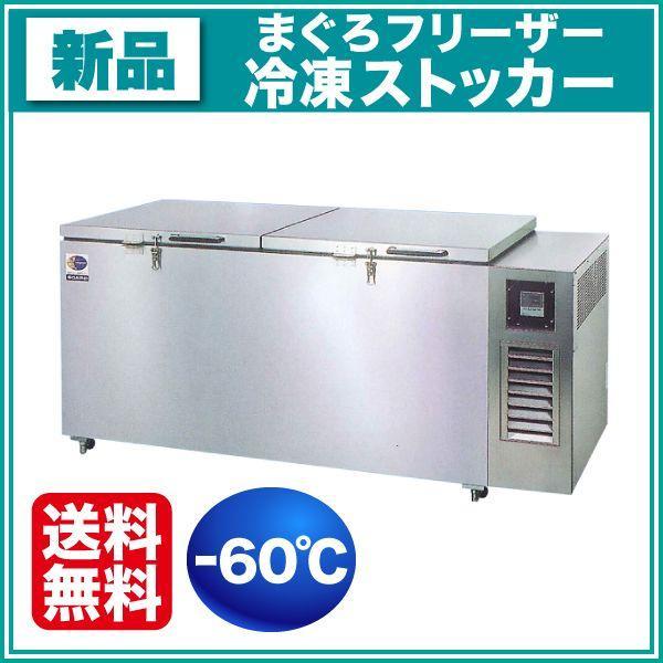 新品:ダイレイ 冷凍ストッカー L-100
