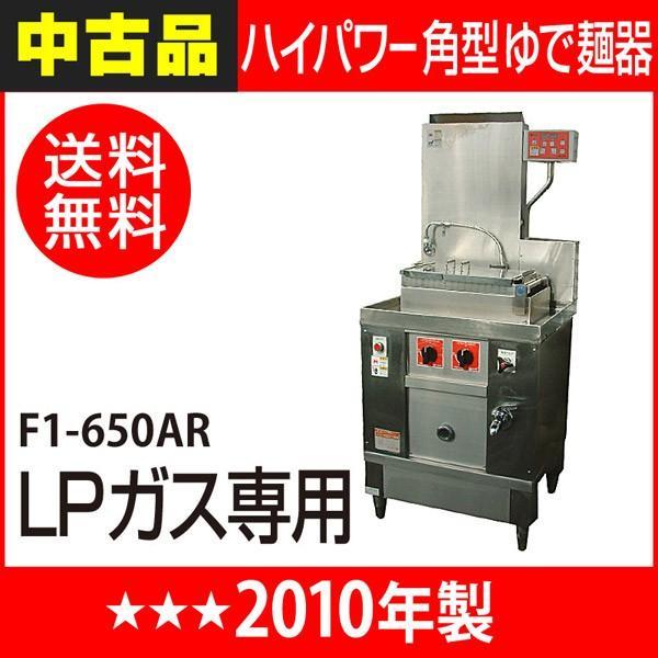 中古:富士工業所 ハイパワー角型ゆで麺器 LPガス専用 幅650×奥行600×高さ800+690(mm) F1-650AR