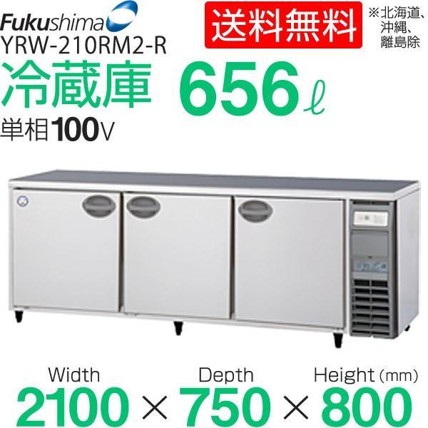 【メーカー保証+当店特別保証 合計2年保証付き!】新品:福島工業(フクシマ) 業務用横型冷蔵庫 ユニット右置き仕様 656リットル YRW-210RM2-R
