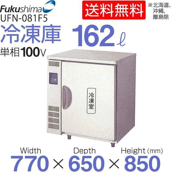 新品:福島工業(フクシマ) 小型 冷凍庫 フリーザーキューブ 幅770×奥行650×高さ850(mm) UFN-081F5