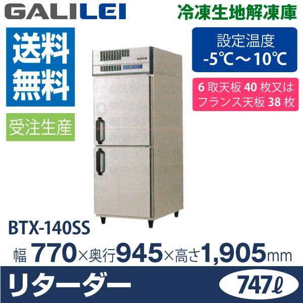 新品: フクシマ リターダー(冷凍生地解凍庫)  770幅x997奥x1930高さ(mm) QBX-140RMSS1