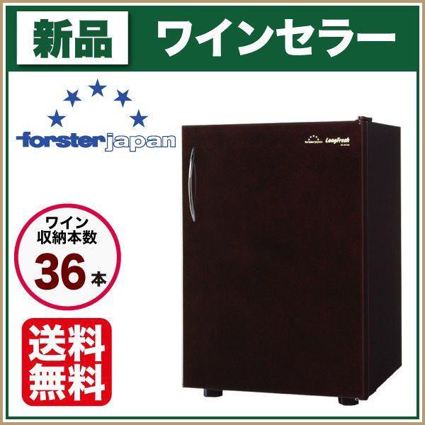 新品:フォルスター ワインセラー ST-AF140