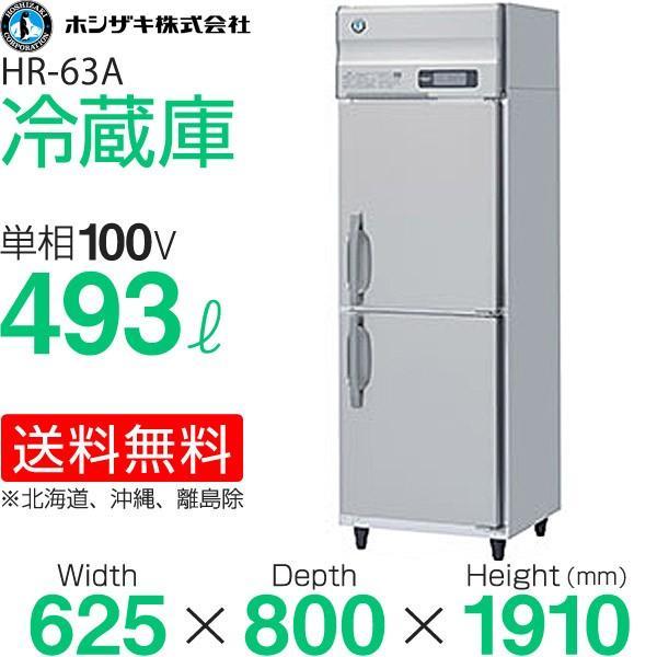 新品:ホシザキ インバーター制御 タテ型冷蔵庫 HR-63A 業務用冷蔵庫
