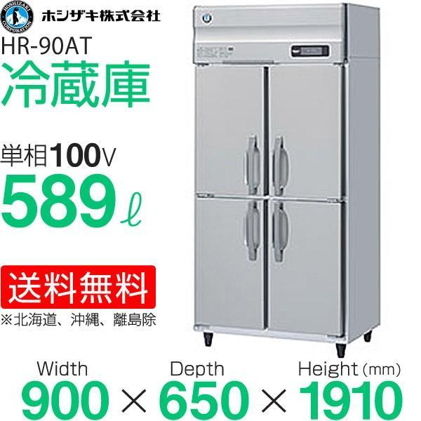 新品:ホシザキ インバーター制御 タテ型冷蔵庫 HR-90AT (旧型番:HR-90ZT) 業務用冷蔵庫