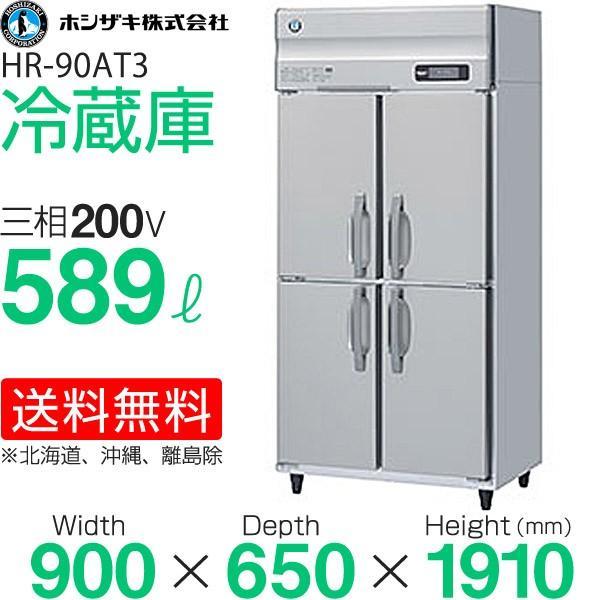 新品:ホシザキ インバーター制御 タテ型冷蔵庫 HR-90AT3 (旧型番:HR-90ZT3) 業務用冷蔵庫