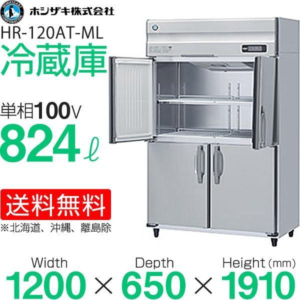 新品:ホシザキ インバーター制御 ワイドスルータイプ タテ型冷蔵庫 HR-120AT-ML (旧型番:HR-120ZT-ML) 業務用冷蔵庫