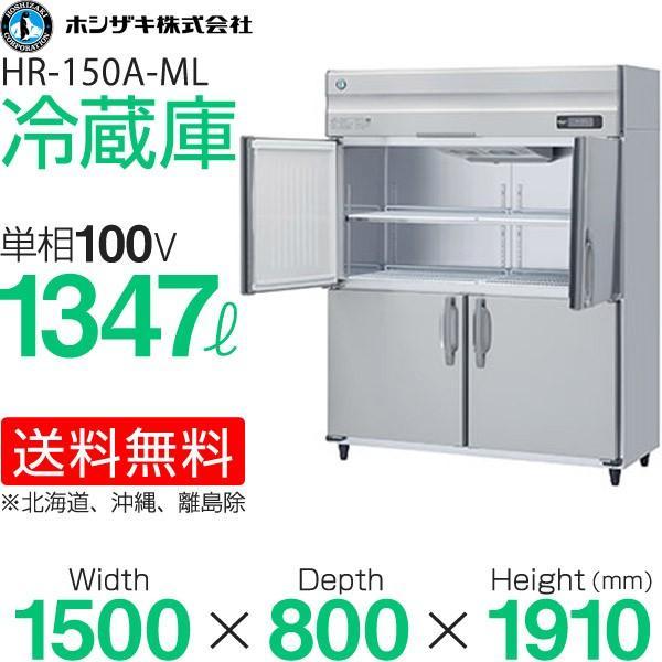 新品:ホシザキ インバーター制御 ワイドスルータイプ タテ型冷蔵庫 HR-150A-ML (旧型番:HR-150Z-ML) 業務用冷蔵庫