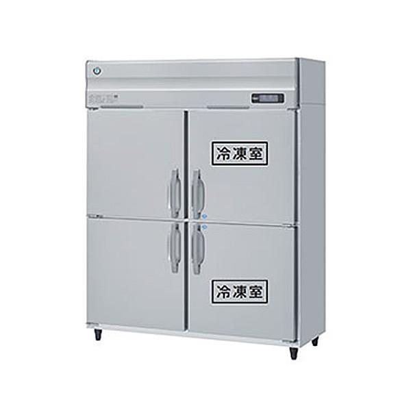 新品:ホシザキ インバーター制御 タテ型冷凍冷蔵庫 2室冷凍タイプ HRF-150AFT3 (旧型番:HRF-150ZFT3) 業務用冷凍冷蔵庫