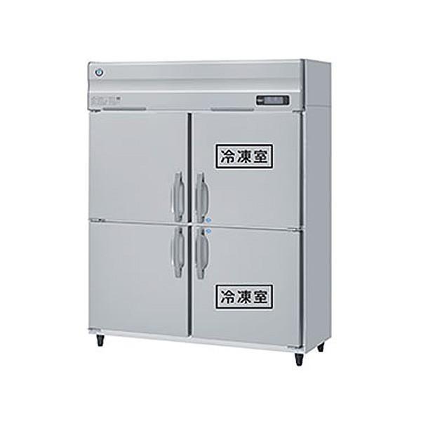新品:ホシザキ インバーター制御 タテ型冷凍冷蔵庫 2室冷凍タイプ HRF-150AF3 (旧型番:HRF-150ZF3) 業務用冷凍冷蔵庫