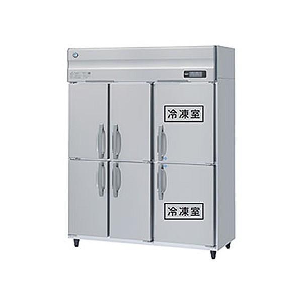 新品:ホシザキ インバーター制御 タテ型冷凍冷蔵庫 2室冷凍タイプ HRF-150AFT-6D (旧型番:HRF-150ZFT-6D) 業務用冷凍冷蔵庫
