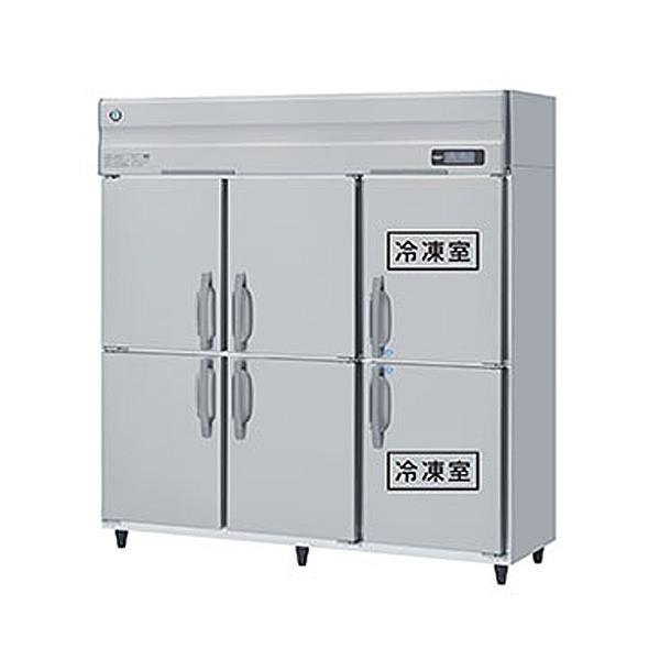 新品:ホシザキ インバーター制御 タテ型冷凍冷蔵庫 2室冷凍タイプ HRF-180AF (旧型番:HRF-180ZF) 業務用冷凍冷蔵庫