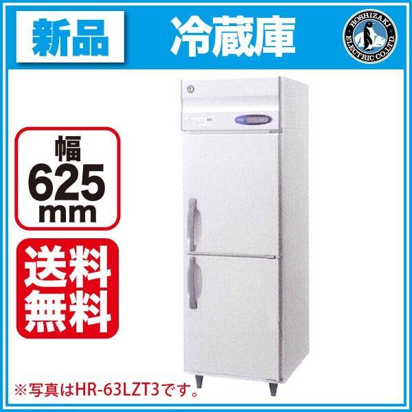 新品:ホシザキ 冷蔵庫 HR-63LAT3 (旧型番:HR-63LZT3)