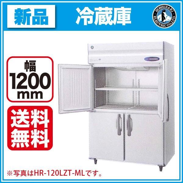 新品:ホシザキ 冷蔵庫 HR-120LAT-ML (旧型番:HR-120LZT-ML)