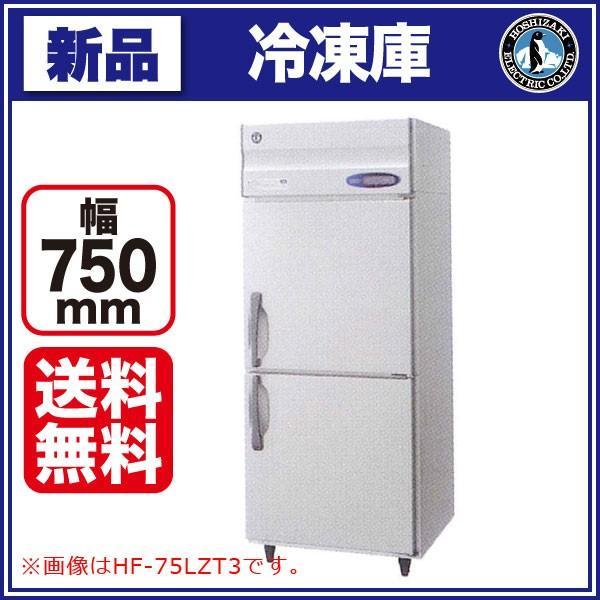 新品:ホシザキ 冷凍庫 HF-75LAT3(旧型番:HF-75LZT3)