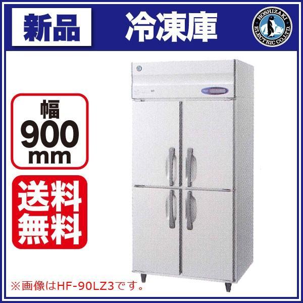 新品:ホシザキ 冷凍庫 HF-90LA3(旧型番:HF-90LZ3)