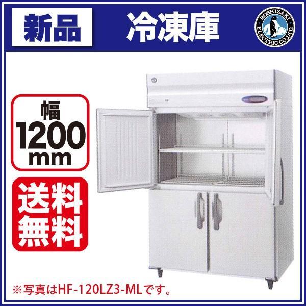 新品:ホシザキ 冷凍庫 HF-120LA3-ML (旧型番:HF-120LZ3-ML)