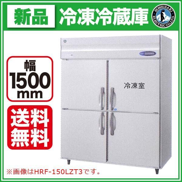 新品:ホシザキ 冷凍冷蔵庫 HRF-150LAT3 (旧型番:HRF-150LZT3)