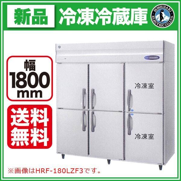新品:ホシザキ 冷凍冷蔵庫 HRF-180LAF3(旧型番:HRF-180LZF3)