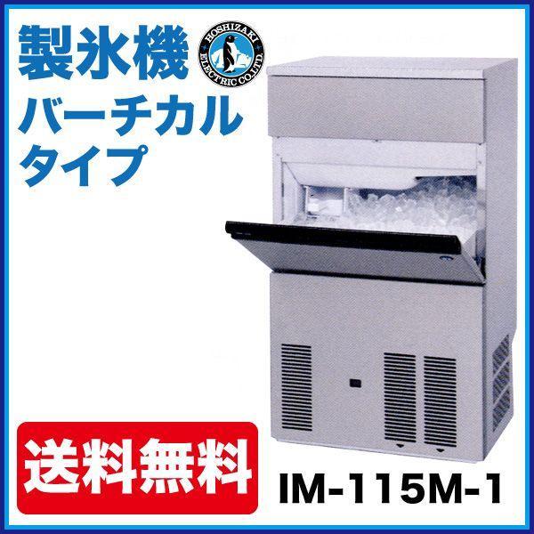 新品:ホシザキ 製氷機 バーチカル IM-115M-1