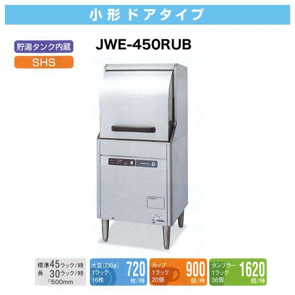 新品:ホシザキ 食器洗浄機 小形ドアタイプ (貯湯タンク内蔵・受注生産) JWE-450RUB