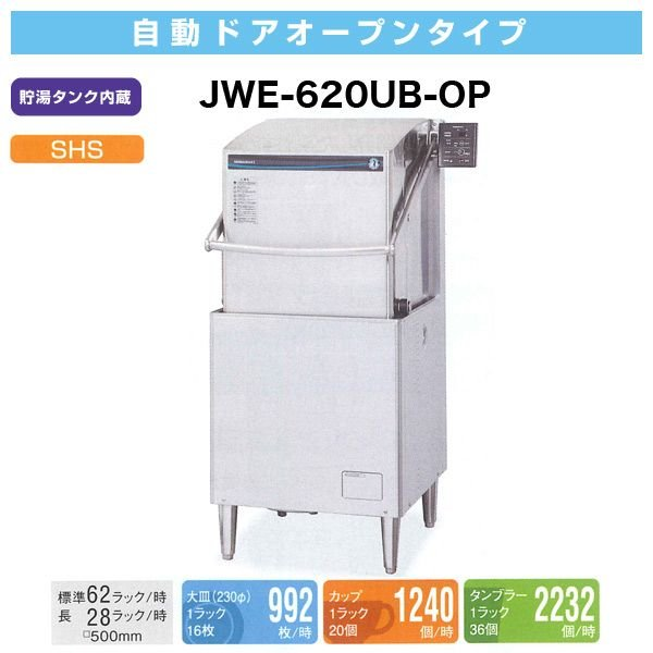 新品:ホシザキ 食器洗浄機 自動ドアオープンタイプ 幅640×奥行664×高さ1432(mm) JWE-620UB-OP