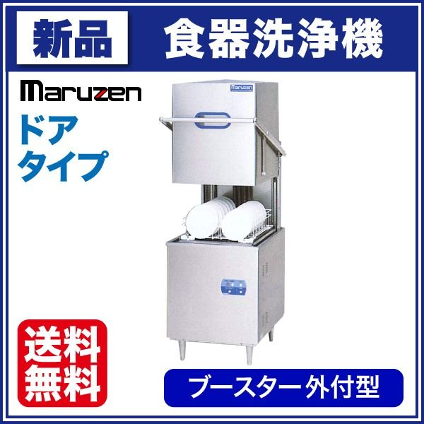 【メーカー保証+当店特別保証 合計2年保証付き!】新品:マルゼン 食器洗浄機 MDB5