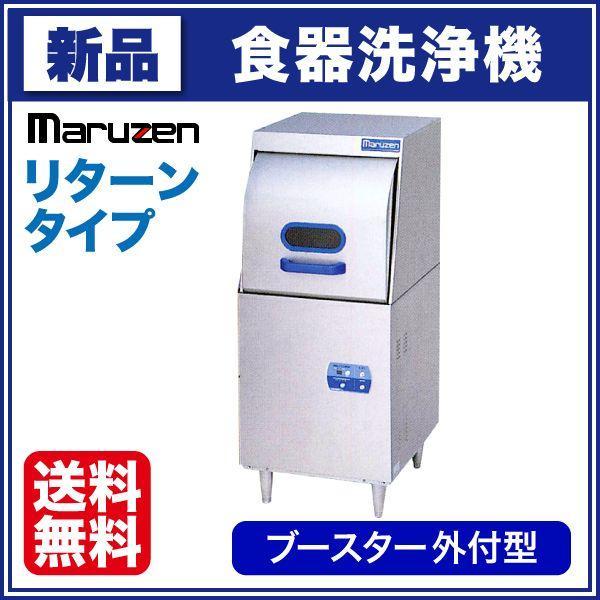 【メーカー保証+当店特別保証 合計2年保証付き!】新品:マルゼン 食器洗浄機 MDR6
