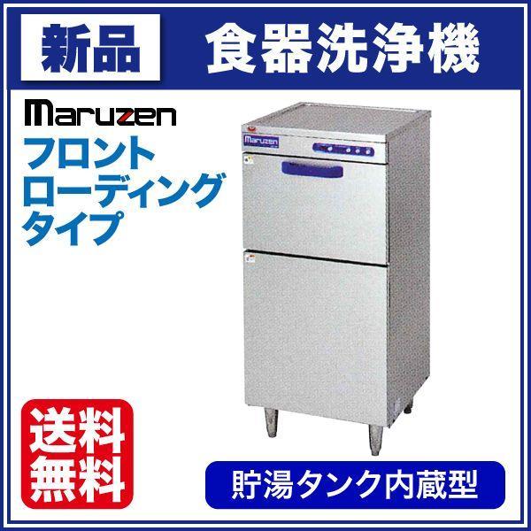 【メーカー保証+当店特別保証 合計2年保証付き!】新品:マルゼン 食器洗浄機 MDFA7