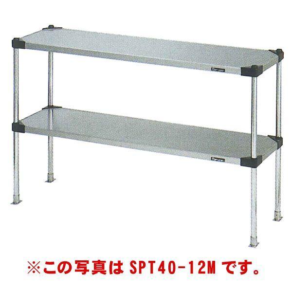 新品:マルゼン 上棚 (可変仕様) SPT40-12LL 幅1200×奥行400×高さ1388(mm)