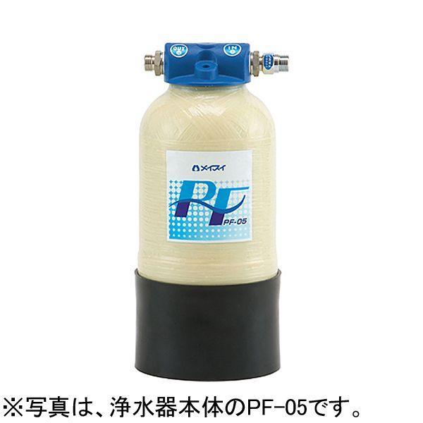 新品:メイスイ 業務用浄水器 I形(カートリッジタイプ) PFシリーズ PF-05 交換用カートリッジ  業務用 浄水器 浄水器