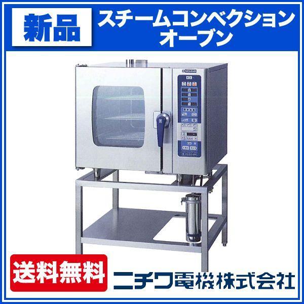 新品:ニチワ スチームコンベクションオーブン SCOS-61RH-R(L)