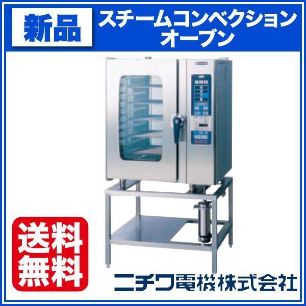 新品:ニチワ スチームコンベクションオーブン SCOS-101RHP-R(L)