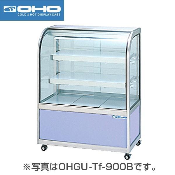 新品:大穂製作所(OHO) 冷蔵ショーケース OHGU-Tf-900W (両面引戸・フレームヘアーライン仕上げ)