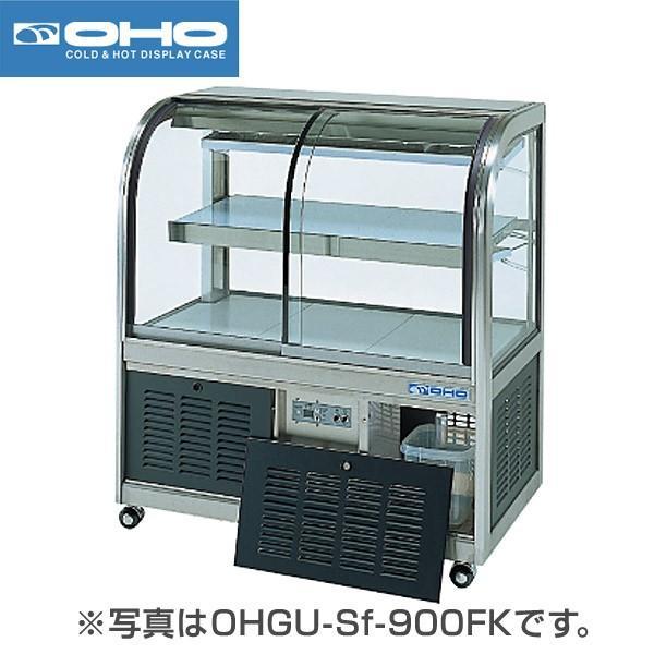新品:大穂製作所(OHO) 冷蔵ショーケース OHGU-Sf-1200FK  (前引戸、背面壁付・フレームヘアーライン仕上げ)