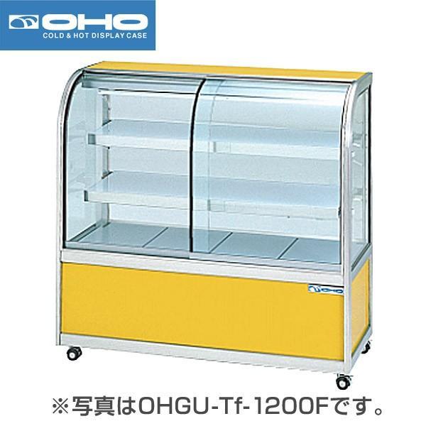 新品:大穂製作所(OHO) 冷蔵ショーケース OHGU-Tf-2100F (前引戸・フレームヘアーライン仕上げ)