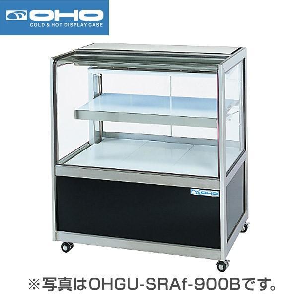 新品:大穂製作所(OHO) 冷蔵ショーケース 900×500×995 OHGU-SRAf-900B (後引戸タイプ)