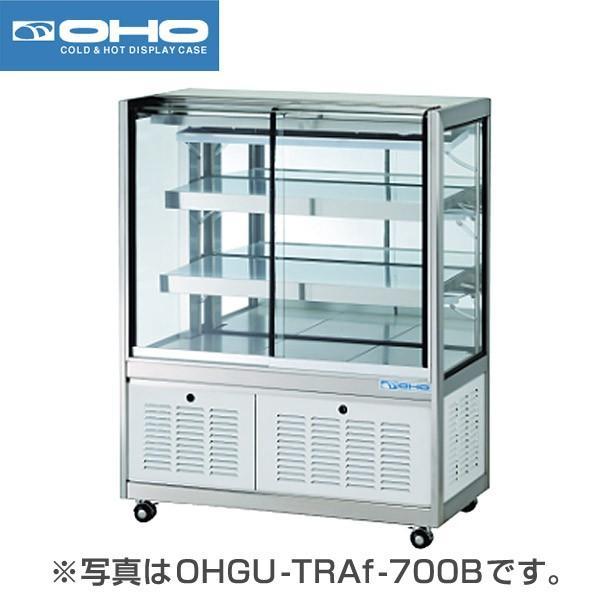 新品:大穂製作所(OHO) 冷蔵ショーケース 700×500×1150 OHGU-TRAf-700W (両面引戸タイプ)