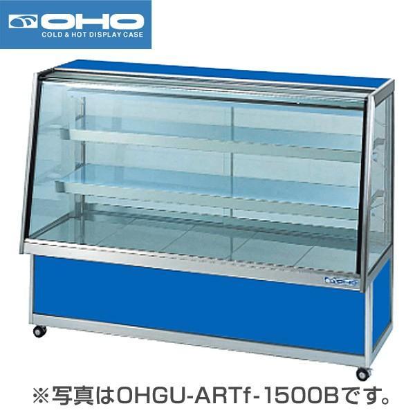 新品:大穂製作所(OHO) 冷蔵ショーケース 1500×600×1150 OHGU-ARTf-1500F (前引戸タイプ)