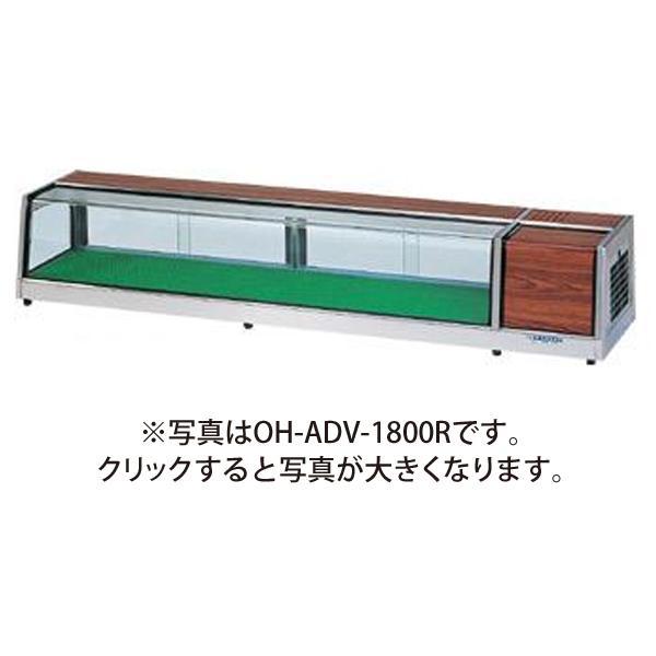 新品:大穂製作所 冷蔵ネタケース 角型タイプ OH-ADV-1800L
