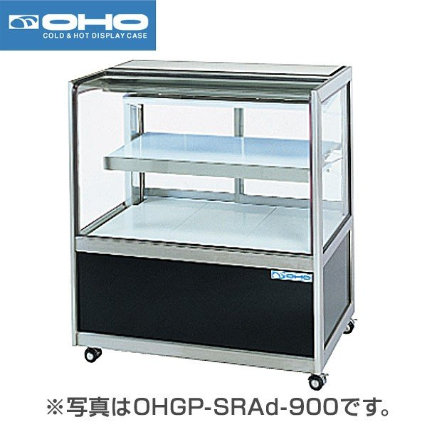 新品:大穂製作所(OHO) 低温冷蔵ショーケース 900×500×995 OHGP-SRAd-900